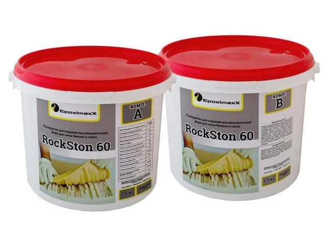 Полиуретан для форм RockSton 60, 5кг (снят с производства)