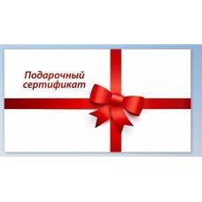 Виртуальный подарочный сертификат на 1000руб.