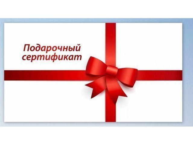 Виртуальный подарочный сертификат на 3000руб.