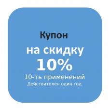 Виртуальный купон на 10% скидки, 10-ть применений, срок действия один год