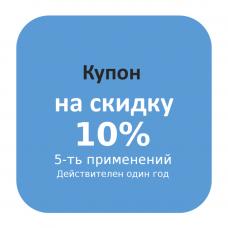 Виртуальный купон на 10% скидки, 5-ть применений, срок действия один год