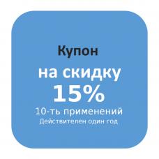 Виртуальный купон на 15% скидки, 10-ть применений, срок действия один год
