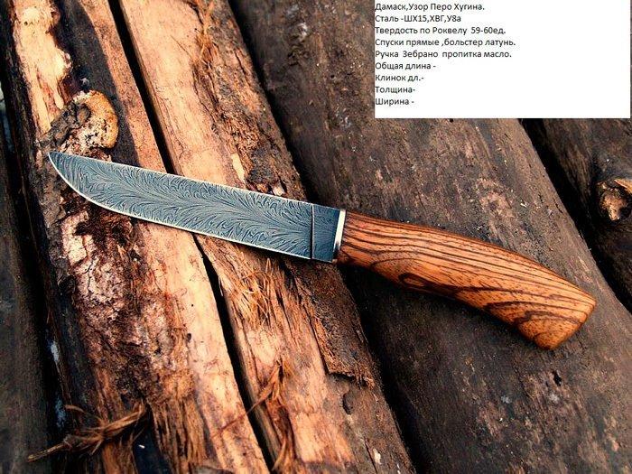 Пример рукояти ножа из зебрано