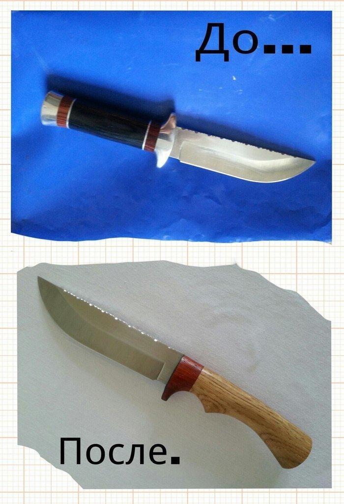 Нож до и после модернизации