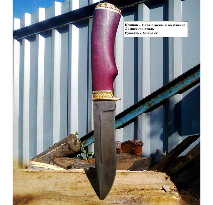 нож с рукоятью из древесины амаранта